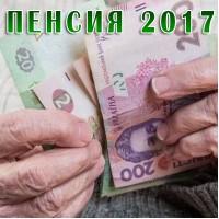 Пенсии по новому: основные изменения в пенсионном законодательстве